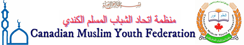 Canadian Muslim Youth Federation